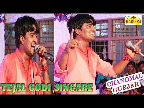तेजल घोड़ी 2017 I Chandmal Gurjar I  New Rajasthani I New Marwadi I Superhit Bhajan Songs