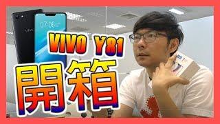 6000元手機中的王者,VIVO Y81開箱【3cTim哥中、低階旗艦機開箱】