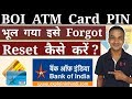 How To Forgot / Reset BOI ATM Debit Card PIN Generation ? BOI ATM PIN Bhul Gaya Ise Forgot Reset ?