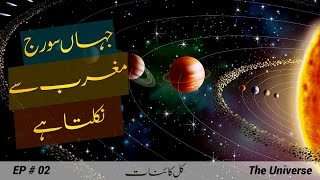 The Universe # 002 | Journey to Venus and Mercury in Urdu | Faisal Warraich