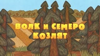 Машины сказки - Волк и семеро козлят (Серия 1)