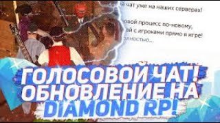 КАК УСТАНОВИТЬ ГОЛОСОВОЙ ЧАТ В GTA SAMP НА DIAMOND RP