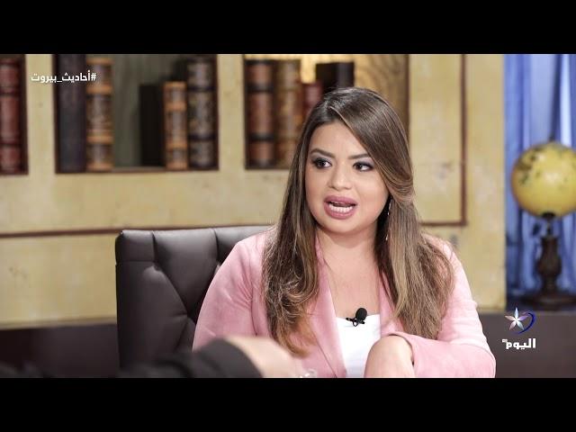 أحاديث بيروت: 2021 في لبنان.. سيناريوهات وخيارات