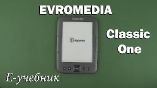 Розпакування Evromedia E-підручник Classic One