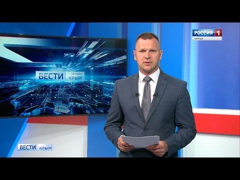Вести Крым. Итоговый выпуск 26.05.2019