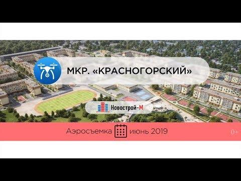 Обзор с воздуха мкр. «Красногорский» (аэросъемка: июнь 2019 г.)