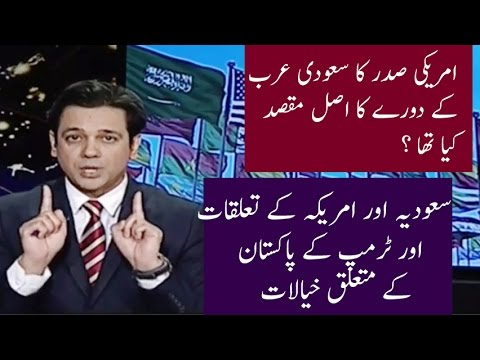 India Reaction Over Donald Trump Saudia Visit   @ Q Ahmed Qureshi 21 May 2017