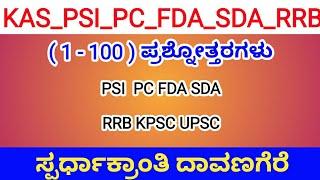 2020:-(1-100) KANNADA GK QUESTIONS FOR KAS PSI PC FDA SDA RRB EXAMS