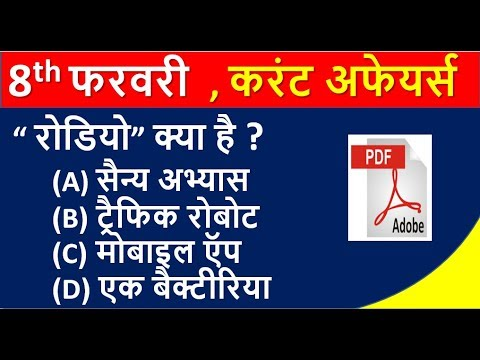Ep- 201  | 8  February 2019 hindi current affairs | daily current affairs