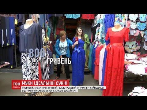В Украине начался сезон поисков выпускного наряда