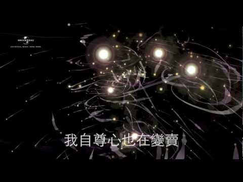 孫耀威 Eric Suen - 療DRY (Hollywood Mix) [official lyric video]