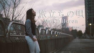 【ピアノver.】旅立ちの唄 / Mr.Children -フル歌詞- Covered by 佐野仁美