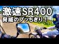 2016 春 ジムカーナっぽいバイク走行会! #5【GSX750S カタナ SR400  KTM NSR250 DJEBEL250】モトブログ 岩手