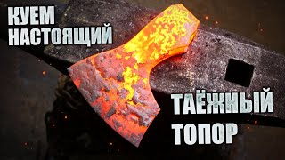 Отковали топор и насадили на топорище. Blacksmithing. How to forge an axе and make a hilt