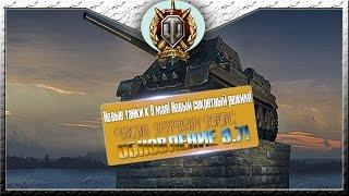 Обновление 0.9.7. World of Tanks. КТТС. Слив с супер-теста #5. Новые танки, HD модели и нерф T26E4