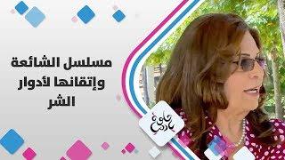 سميرة خوري - مسلسل الشائعة وإتقانها لأدوار الشر