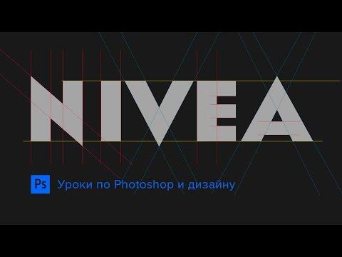 Как строить свои сетки в Photoshop + рисуем лого NIVEA