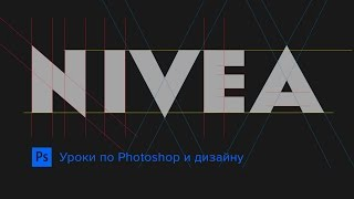как строить свои сетки в Photoshop  рисуем лого NIVEA