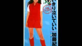 加藤紀子 - 思いきり泣いていい