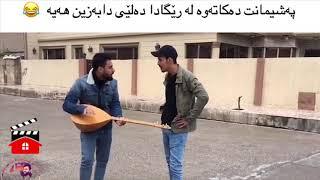 Xoshtrin videokani Hama Viner | خۆشترین ڤیدیۆکانی حەمە ڤاینەر