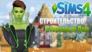 👽 The Sims 4: Строительство | Стартовый Дом для Инопланетной Династии 👽