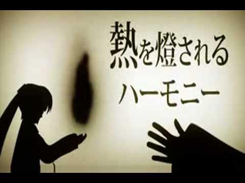 【初音ミク】火葬曲 With Romaji