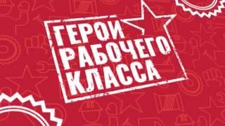 Герои рабочего класса: Татьяна Кадилова