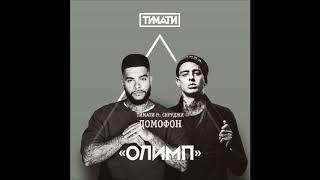 (Текст) Тимати ft. Скруджи – Домофон [192Kbps]