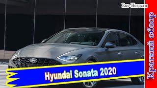 Авто обзор - Hyundai Sonata 2020 – седан Хендай Соната 8 поколения