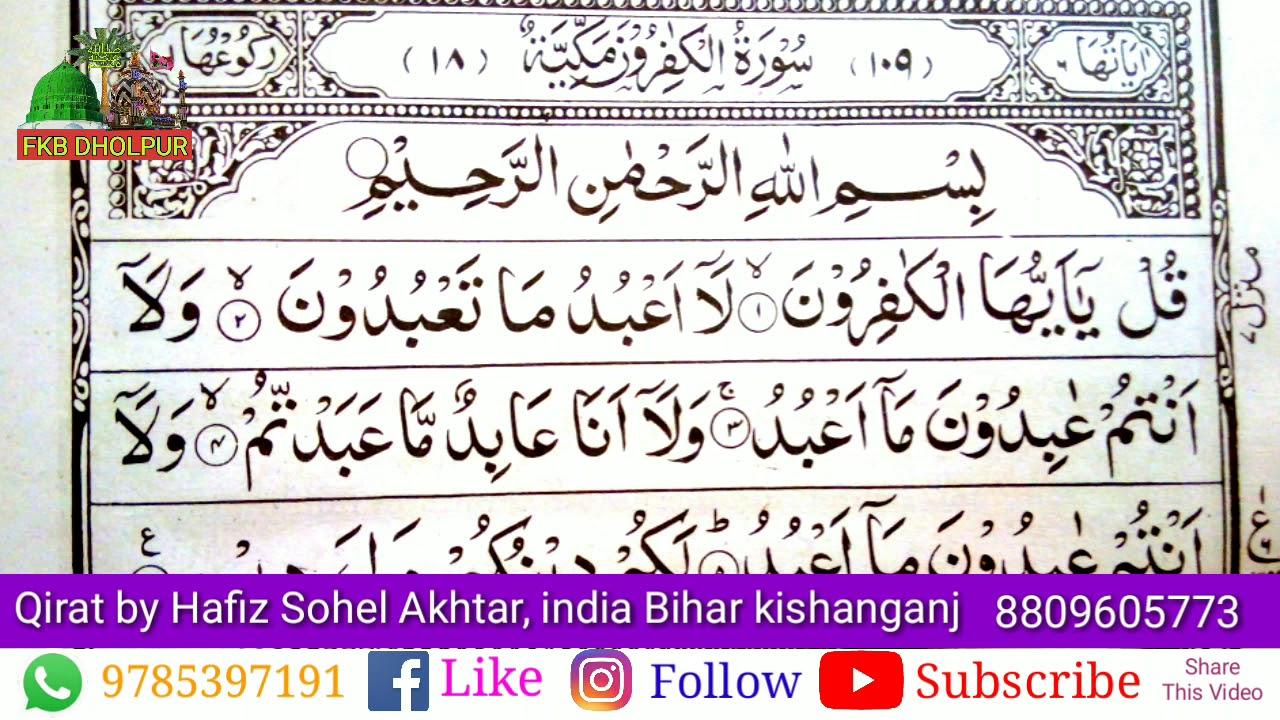 Download Surah Kafirun - सूरह काफेरून - الكفرون - kuliya ayyuhal kafirun