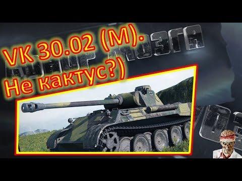"[16+] [World Of Tanks] VK 30.02 (M). Мастер от ""Пакостника"".)"