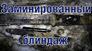 Заминированный блиндаж с находками Mined German bunker with finds