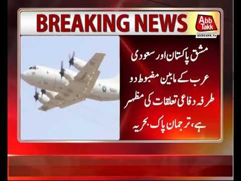 Two Pak Navy Ships Arrive at Jubail Port of Saudi Arabia