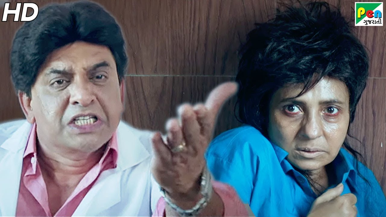 રત્નાને સંભાળવી મુશ્કેલ છે | Chitkar | Super Hit Gujarati Movie | Hiten Kumar, Sujata Mehta