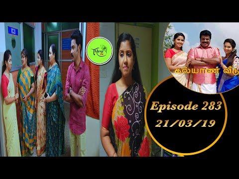 Kalyana Veedu | Tamil Serial | Episode 283 | 21/03/19 |Sun Tv |Thiru Tv