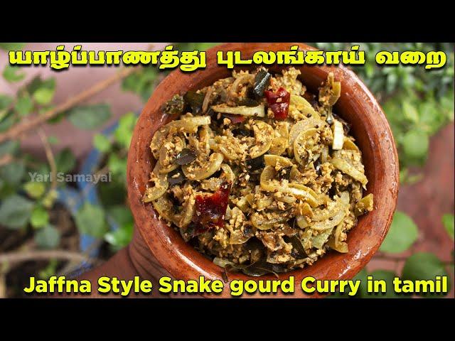 புடலங்காய் வறை  இவ்வளவு சுவையாவா அட இது தெரியாம போச்சே | Jaffna style Snake Gourd Stir Fry