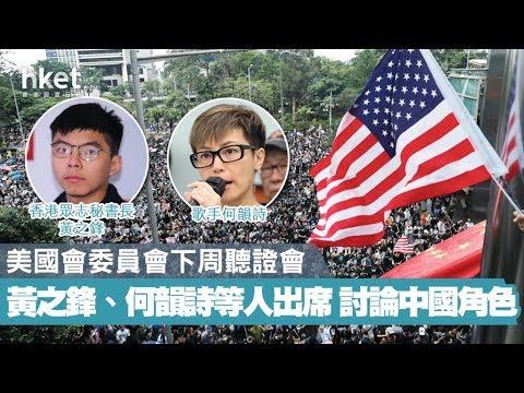 《今日点击》25万港人聚集港岛 美国领事馆 要求美国惩罚港官