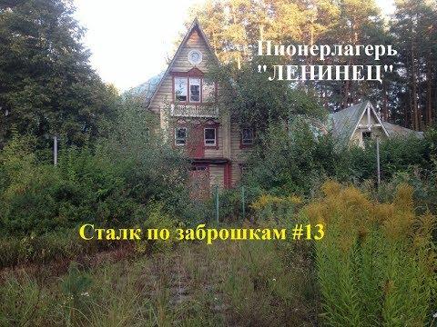 """Заброшенный пионерлагерь """"Ленинец"""" Сталк по заброшкам #13/ Abandoned The Camp"""