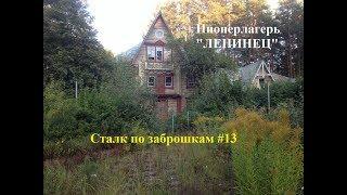 Заброшенный пионерлагерь ''Ленинец'' Сталк по заброшкам #13/ Abandoned the camp
