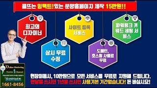 부동산분양 홍보 광고 …