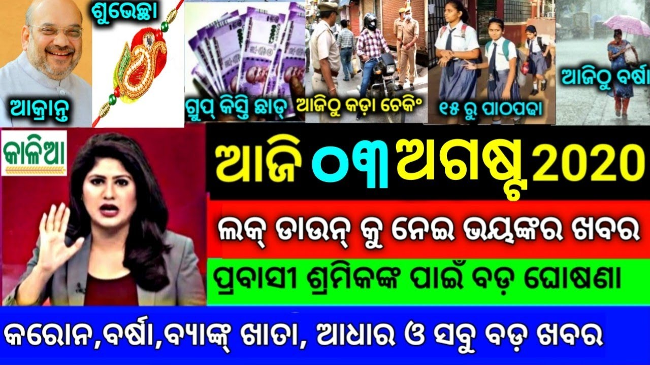 Today Breaking News || 03 Aug 2020 || Nabin Patnaik New scheme Kalia jojana beneficiary name list