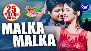 MALKA MALKA O BABY | Romantic Film Song | JHIATAA BIGIDI GALAA | Babusan & Elina