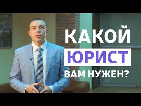 Юрист Иркутск. Бесплатная консультация