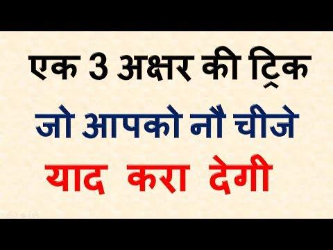 gk tricks in hindi | एक 3 अक्षर की ट्रिक जो आपको नौ चीजे याद करा देगी | GK tricks | study online