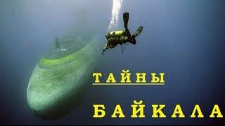 12 СЕКРЕТОВ и ЧУДЕС БАЙКАЛА // MegaShow TV(Байкал зачаровывает многих людей на протяжении ни одного века. Но, вместе с этим, далеко не каждый человек..., 2016-05-21T12:00:01.000Z)