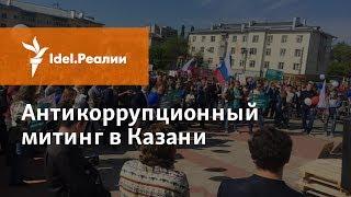АНТИКОРРУПЦИОННЫЙ МИТИНГ В ЮДИНО (КАЗАНЬ). 12.06.2017