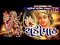 Chandipath - Gujarati - Full Album