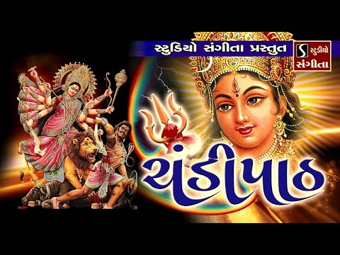 Chandipath - Gujarati - Full Album
