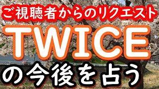 【占い】TWICEの今後を占う