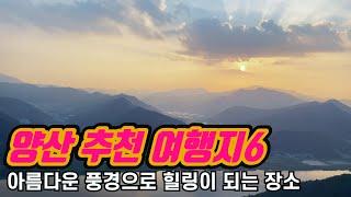 [양산 가볼만한곳] 경남 양산여행, 추천여행지 베스트6…